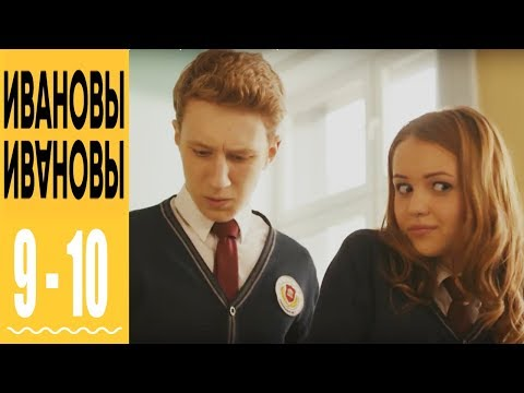 Ивановы Ивановы - комедийный сериал HD - 9 и 10 серии