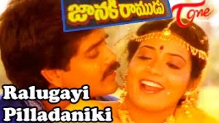 Janaki Ramudu Movie Songs || Ralugayi Pilladaniki Song || Nagarjuna || Vijayashanti