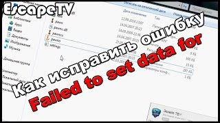 |PAWNO| Как убрать ошибку Failed to set data for |EscapeTV|