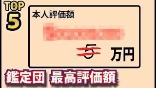 なんでも鑑定団の高額評価額ランキングTOP5!〇億円の超高額鑑定結果のお宝がスゴすぎた!