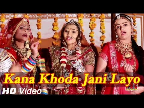 Kana Khoda Jani Layo | New Rajasthani Vivah Song | Full Hd Video Song video