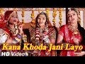 Download Kana Khoda Jani Layo | New Rajasthani Vivah Song | Full HD  Song MP3 song and Music Video