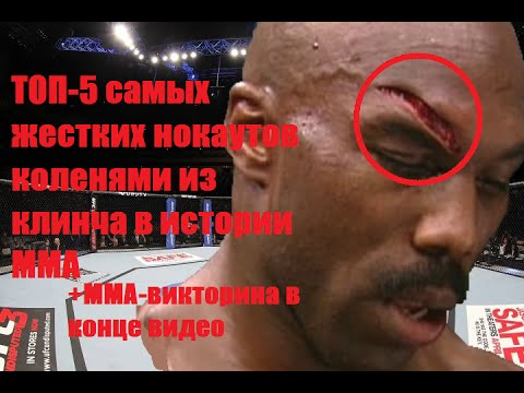 ТОП-5 лучших нокаутов коленом из клинча в истории ММА/TOP-5 best knee knockouts in MMA history