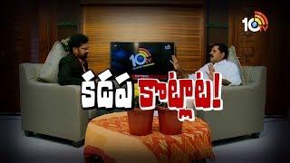 Minister Adinarayana Reddy Exclusive Interview With 10TV Over Kadapa Politics