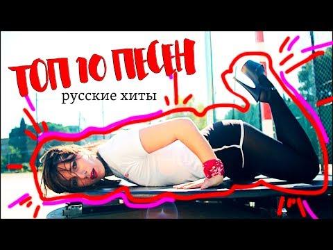 ПОПРОБУЙ НЕ ТАНЦЕВАТЬ | TOP 10 SONGS русские песни