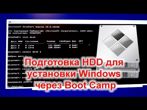 Подготовка HDD для установки Windows 10 через Boot Camp - Convert GPT