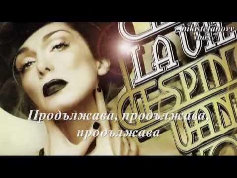 Despoina Vandi-Paei Paei - bulgarian translation