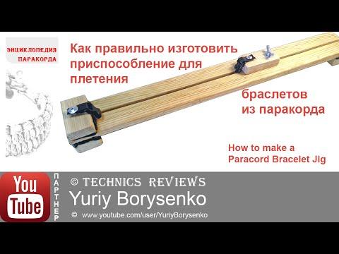 Сделать станок для плетения браслетов из паракорда