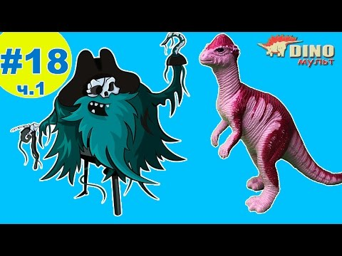 Лучшие мультики про динозавров для детей на русском | Динозавры мультфильмы |#18.1-Пиратская карта