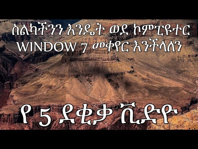 (Amharic) How To Switch Android Phone To Windows 7 Phone Easily