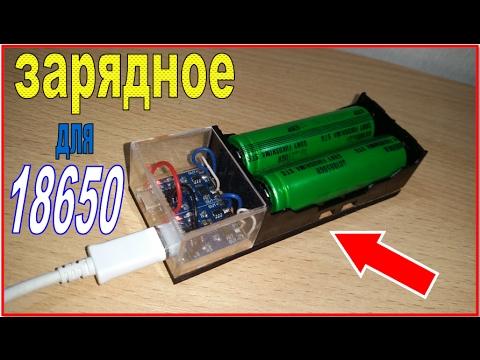 Самодельное зарядное устройство для аккумуляторов 18650 / Homemade battery charger 18650