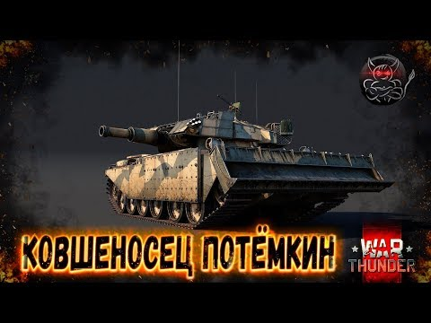 War Thunder : Centurion Mk 5 AVRE - КОВШЕНОСЕЦ ПОТЁМКИН