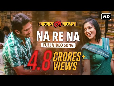 Na Re Na (bojhena Shey Bojhena) (bengali) (full Hd) (2012) video