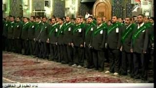 Karbala - Nidaaul Aqeeda - LABBAIKA YA HUSSAIN - Roza Imam Hussain AS