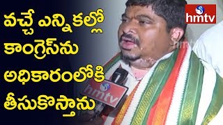 Congress Leader Ponnam Prabhakar Face to Face over TCWC | Telangana | hmtv