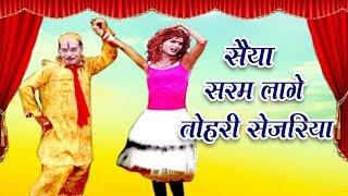 सैया शरम लागे तोहरी सेजरिया - Bhojpuri Nautanki Nach Program   Bhojpuri Song 2017