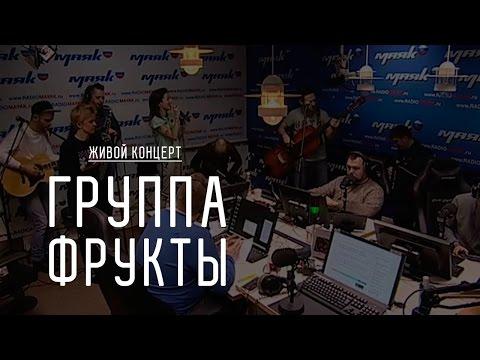 """Живой концерт. Группа """"Фрукты"""""""