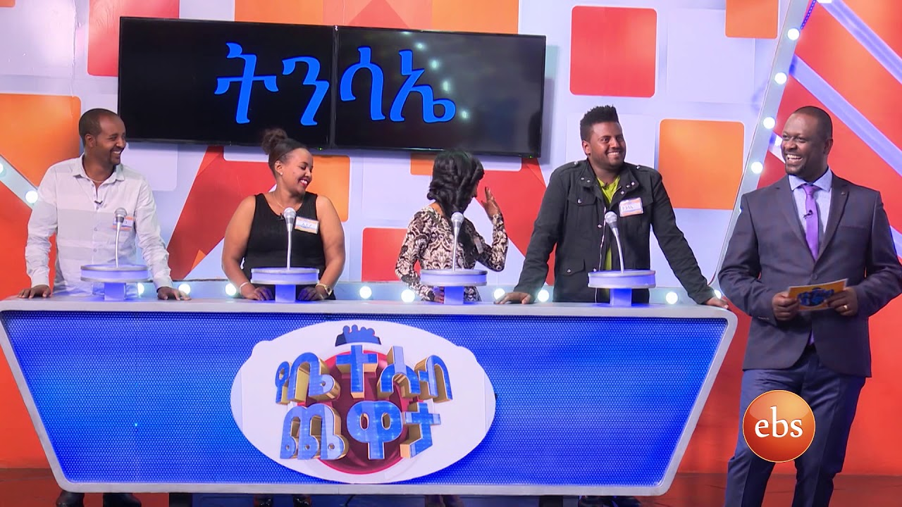 EBS TV Program Yebeteseb Chewata Season 4 - EP 3