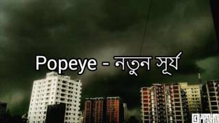Popeye (Bangladesh) - Notun Surjo Lyrics Video