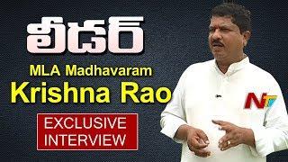 Kukatpally MLA Madhavaram Krishna Rao | Special Ground Report | Leader | NTV
