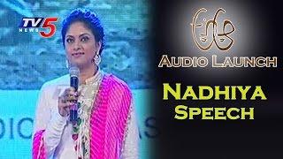nadhiya-speech-nithin-samantha-trivikram-a-aa-audio-launch-tv5-news