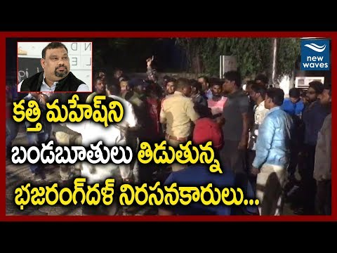 Bajrang Dal Activists Protest over Kathi Mahesh Comments on Lord Rama | New Waves