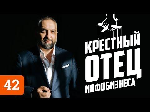 Андрей Парабеллум: о Тони Роббинсе, хейтерах и дешевых понтах