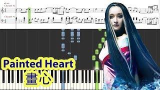 [Piano Tutorial] Painted Heart | 畫心 (Painted Skin | 畫皮) - Jane Zhang | 张靓颖 (Perfect version)