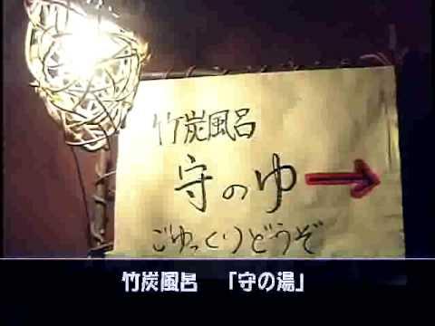 下部温泉 健康旬彩の宿 ホテル守田