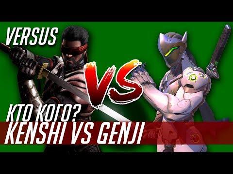KENSHI VS GENJI