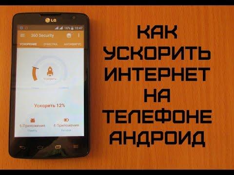 как ускорить интернет на телефоне андроид теле2