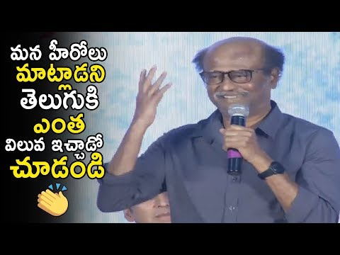 FULL SPEECH: See How Rajinikanth Gives Importance to Telugu Language | Robo 2.O PressMeet | NewsQube