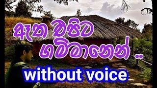 Atha Epita Gammanen Karaoke (without voice)  ඈත එපිට ගම්මානෙන්