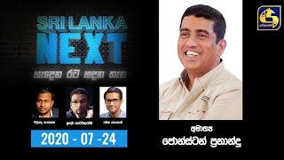 SRI LANKA NEXT ll 2020-07-24