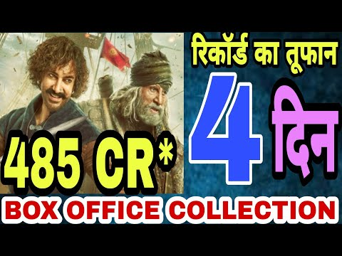 तूफानी रिकॉर्ड ' Thugs Of Hindostan ' 4th Day Boxoffice Collection Prediction | Aamir khan, Amitabh