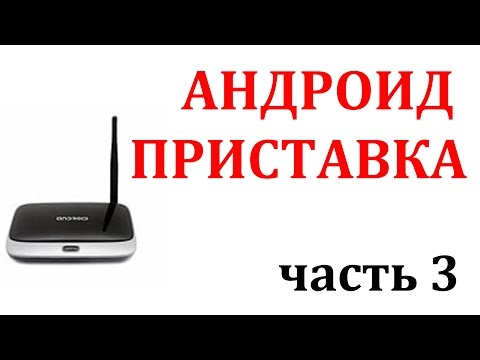 АНДРОИД ПРИСТАВКА часть 3  КИТАЙСКАЯ  ТВ ПРИСТАВКА