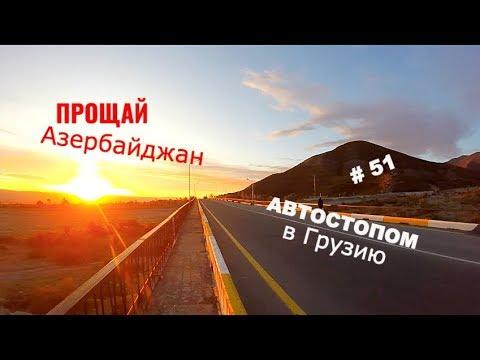 НОВЫЙ АЗЕРБАЙДЖАН/ПРИВЕТ ИЗ ГРУЗИИ/ВЛОГ 51