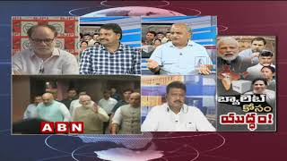 Discussion on Rahul Gandhi planning to boycott Assembly polls over EVMs Hacking issue | Part 2