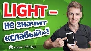 Обзор смартфона Huawei P8 Lite ✔