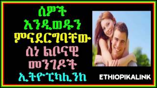 Ethiopikalink: How To Make People Like You