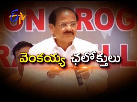 Venkaiah Naidu Once Again Proves Himself As A Best Orator
