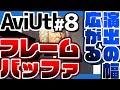 Lagu 【AviUtl】中級:フレームバッファさんすげぇ 5分ぐらい vol.8