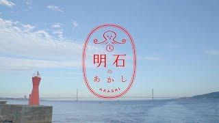 明石観光PR動画「明石のあかし」Music Video