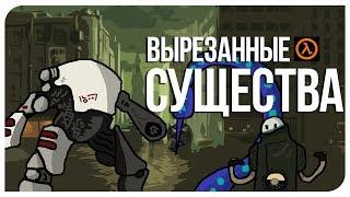 Вырезанные существа и враги в Half-Life 2 Beta. [R]