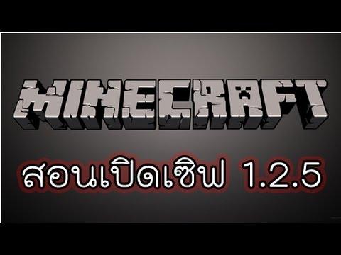 สอนเปิดเซิฟ minecraft 1.2.5 [ASCG]