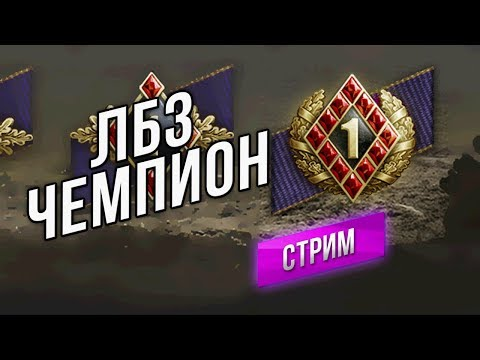 ЛБЗ КАЗИНО WORLD OF TANKS!!! Чемпионская гонка. Финал?