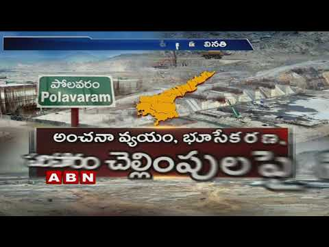 CWC to approve pending Polavaram project designs likely by Next Week | ABN Telugu