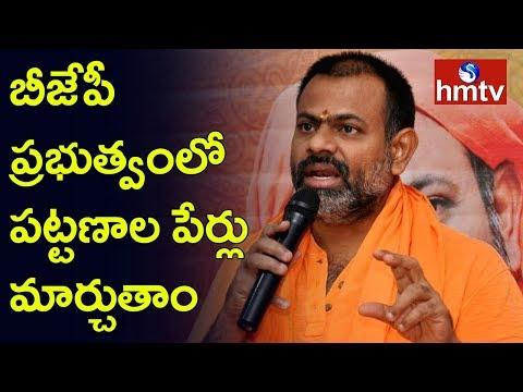 Swami Paripoornananda Sensational Comments in Tandur Sabha | Vikarabad | hmtv