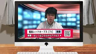 【FDNリモートニュース】福島レッドホープスLIVE配信業務開始