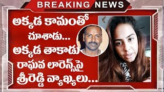 Sri Reddy Reveals Secret About Raghava Lawrence